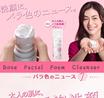 BEST SELLING!! Kanebo Evita Rose Facial Foam Cleanser / Beauty Whip Soap/ flower facial foam/ creamy foam Japanese Brand Originals Ladies