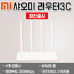 [XIAOMI] Xiaomi router 3C / Xiaomi router 3C / Xiaomi WiFi router 3C ★ latest release ★ 4 antenna / maximum speed 300Mbps / IEEE802.11N support
