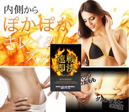 다이어트 속전속결 60정 / 초속 단기감량제 / 일본직구 / 다이어트 / 다이어트 서플리