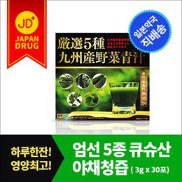 엄선5종 큐슈산 야채 아오지루(청즙)3gX30포