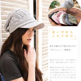 可愛い網目が自慢!コットン100%を使用したsummerニットキャスケット 【商品名:つば付きあみあみニットキャスケット】帽子 レディース 大きいサイズ 帽子 メンズ 大きいサイズ UV 対策  春夏帽子 折りたたみ帽子