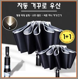 자동거꾸로우산 1+1 특가/LED 조명/ 우산 수납 파우치 / 무료배송