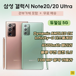[Brand New] Samsung Galaxy Note20 / Note 20 Ultra Dual Sim 5G - VAT Included / Free Shipping