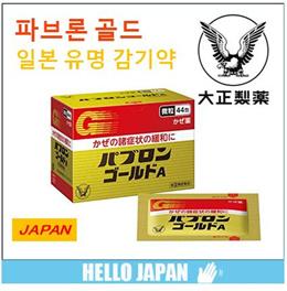 일본 유명 감기약 ★파브론 골드A 28포/44포★パブロンゴールドA