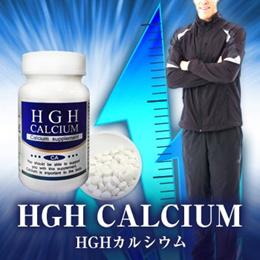 HGH Calcium(HGHカルシウム)2個セット(韓国へは合計6個しか配送できません。)