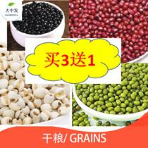 BUY 3 FREE 1★1kg Chinese Barley / Yimi / Green Bean Red Bean Corn Grits huang Xiao mi black bean