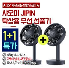 Xiaomi JIPIN Desktop Wireless Fan / 450g Mini Size / 7 Wings / 4 Speeds / VAT Included / Free Shipping