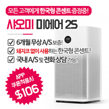 ★ Free Shipping! [Korean type outlet] Xiaomi air purifier US Air 2S / domestic AS and telephone consultation possible / genuine filter presentation /