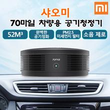 Xiaomi 70MAI Car Air Purifier PRO / PM2.5 / Free Shipping