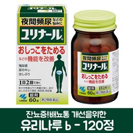 잔뇨증!배뇨증 개선! 【유리나루b 120정】