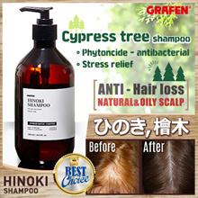 [Grafen] 🌲Cypress tree🌲 Shampoo 500ml / Hair loss care / Natural antibacterial / Stress relief