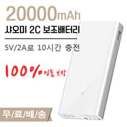 샤오미 보조배터리 2C / 20000mAh / 무료배송 / 5V/2A로 10시간 충전 / 9V/2A로 6.7시간 충전 / XIAOMI / 100%전품 보장
