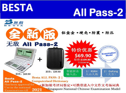 Besta E-Dictionary All-Pass 2  + Hard Casing