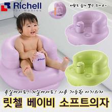 Richell / ritchel soft chair / sofa green / purple two color / sofa child / children stool / chair ritchel soft / richel chair / sofa