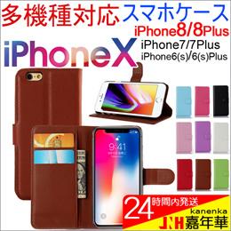 iPhone X iPhone8 iPhone8 Plus iPhone7 iPhone7 Plus手帳型ケース スマホケース スタンド機能 スマホカバー カード収納