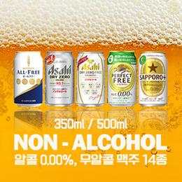 [알코올 0% 캔맥주 24개세트]  일본 논알코올 맥주 모음전 24개세트 / 산토리 아사히 기린이치방 삿포로 / 숙취없이 즐기는 무알콜 맥주맛 음료 / 한여름 시원한 갈증해소