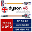 ★ Dyson V8 Absolute Coupons Price 659 $ UK Shipping VAT included ★ Free Shipping Immediately shipped