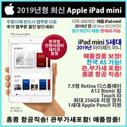 애플 아이패드 미니 5세대 iPad mini 2019년형 / 7.9 인치형 / 관부가세 포함 / 홍콩항공직송 / 4일 배송 / 카메라무음