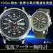 [LAD WEATHER] Solar powered Automatic time correction Radio wave Perpetual calender World time Watch for Men