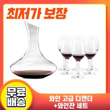 [특가할인] 고급 와인 디켄터 + 와인잔