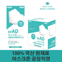 Mask Zone KFAD droplet blocking mask 50 sheets Domestic raw materials/ Food and Drug Administration certification/ Non-fluorescence/ Made in China X