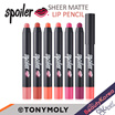 [Tony Moly] Spoiler Sheer Matte Lip Pencil