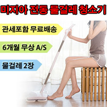 Xiao Mi electric mop cleaner / Free Shipping / VAT included / 2000mAh battery / electric muffle cleaner for home