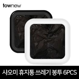 小米TOWNEW垃圾盒 6