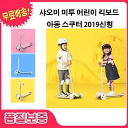 米兔儿童滑板车