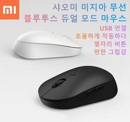 샤오미 미지아 무선 블루투스 듀얼 모드 마우스/USB 연결/조용하게 작동하다/옆자리 버튼/편한 그립감/무료배송