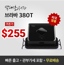 Stop wiping your knees! IRobot Brava 380t Mulberry Cleaning Robot (Free Shipping + Extra NO!) Starting April 25 Delivery