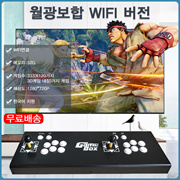 Weekend App Coupon Applicable Price $70USD!!! NEW Moonlight WIFI 3333/120 3D games built-in/WIFI connection/Home game console//Free shipping//Korean support/Resolution 1280*720P