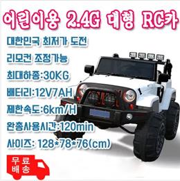 [붕붕카] 무료직구 쿠폰적용가능 어린이용 2.4G 대형 탑승가능 RC카/원격제어 전기 RC카/사륜구동/오프로드 SUB RC카/블루투스/최대하종:30KG