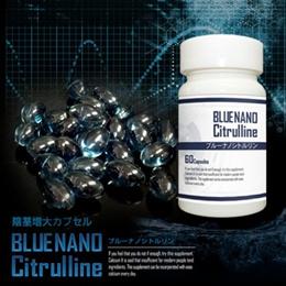 3個セット【BLUE NANO Citrulline (ブルーナノシトルリン)】青のソフトカプセルがそのまま流れ込む!!しっかり3個セット
