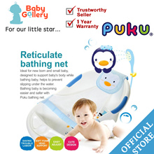 PUKU Baby Reticulated Bath Net/Bath Aid (for New born Baby to 6 months baby)