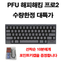 PFU Happy Hacking Professional 2 / Happy Hacking Keyboard / Happy hacking / Solid Keyboard / KB400B / VAT included / Free Shipping / Limited Super Specials