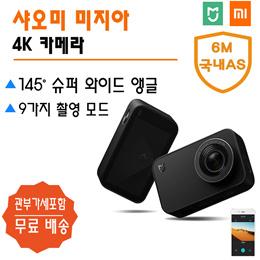 샤오미  미지아 4K 카메라 / 무료배송