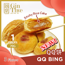 [Exclusive Through SG]Gin Thye QQ Bing [3 Flavors! Traditional Teochew Snack ] 1pc x 70g