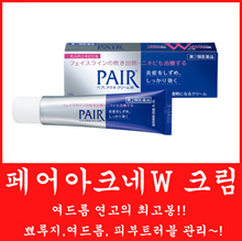 [Fair Acne] Fair Acne W Acne Cream 14g 24g / acne, pimples, adult acne, etc .. Anti-inflammatory Segment and sterilizing ingredients double effect of acne treatment from the ~!