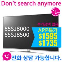 ★ Lowest price.No extra money ★ LG UHD TV.65 inch / 65SJ8000 / 65SJ8500 ★ Unopened new product ★ Telephone consultation ★ Free installation nationwide (including Jeju Island) ★ 55UH8500 / 75SJ8570 ★ 5