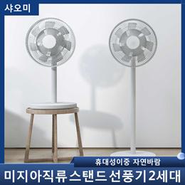 小米 3In1 智米直流变频空气循环扇