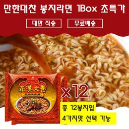 【台灣】滿漢大餐(12袋)*1箱