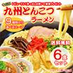 ◆本場久留米ラーメン選べるセットシリーズ! 九州とんこつラーメン9種セットから選べる!(計6食分) お好きなスープを3つお選び下さい!★更にレビューで、1食プレゼント中!