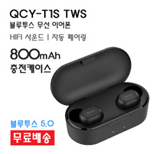 QCY-T1S TWS Wireless Headset 5.0