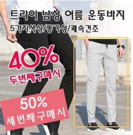 outdoor sports pants  户外运动速干裤