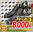 【送料無料】【2足セット】2足で8000円(税別) ビジネスシューズ 革靴 メンズ 18種類から選べる紳士靴 日本製 本革ストレートチップ/Uチップ/スリッポン/ストラップ/外羽根/内羽根/ロングノ