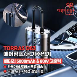 【2021 최신상】 TORRAS D63 공기주입기 에어펌프 / 차량용 자전거 오토바이 타이어 펌핑기 / 최대출력 무려 80W / 배터리 용량 5000mAh