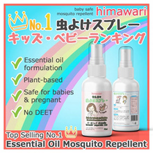 ▶MOSQUITO REPELLENT◀ Free Ship! Himawari Mosquito Repellent「ひまわり 天然 虫よけスプレー」– Natural Safe Effective