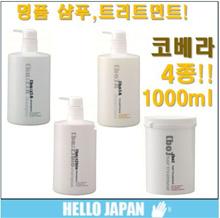 * Use two orders of Ephesians coupon $ 15 ★ Celebrity shampoo - CoVera - EPO [ba: z] A shampoo / [bo] A treatrinse / [ba: z]