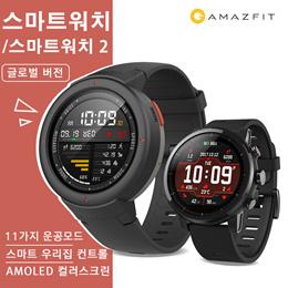 小米华米智能手表 AMAZFIT Verge 国际版/AMAZFIT智能手表2 stratos 国际版